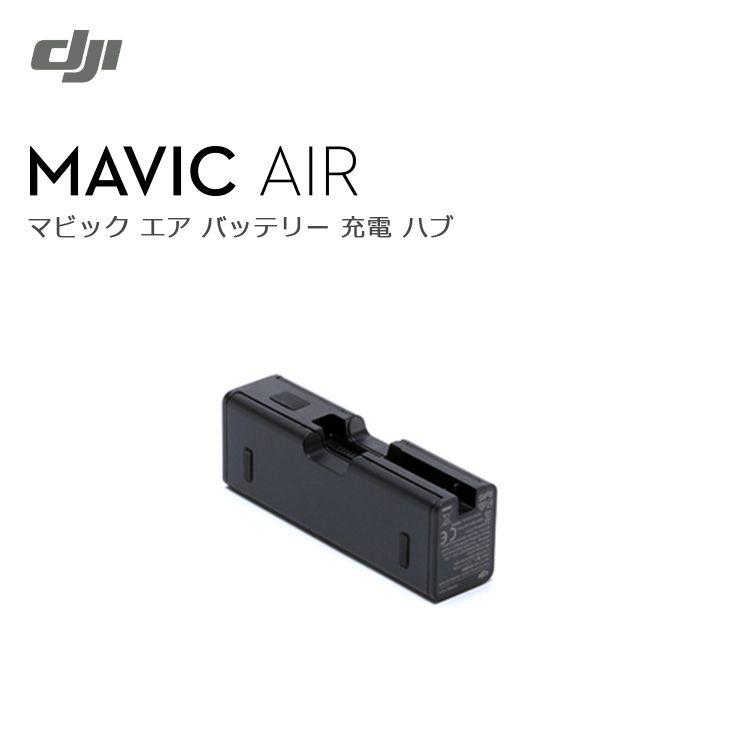 Mavic Air バッテリー充電ハブ ドローン マビック エア DJI