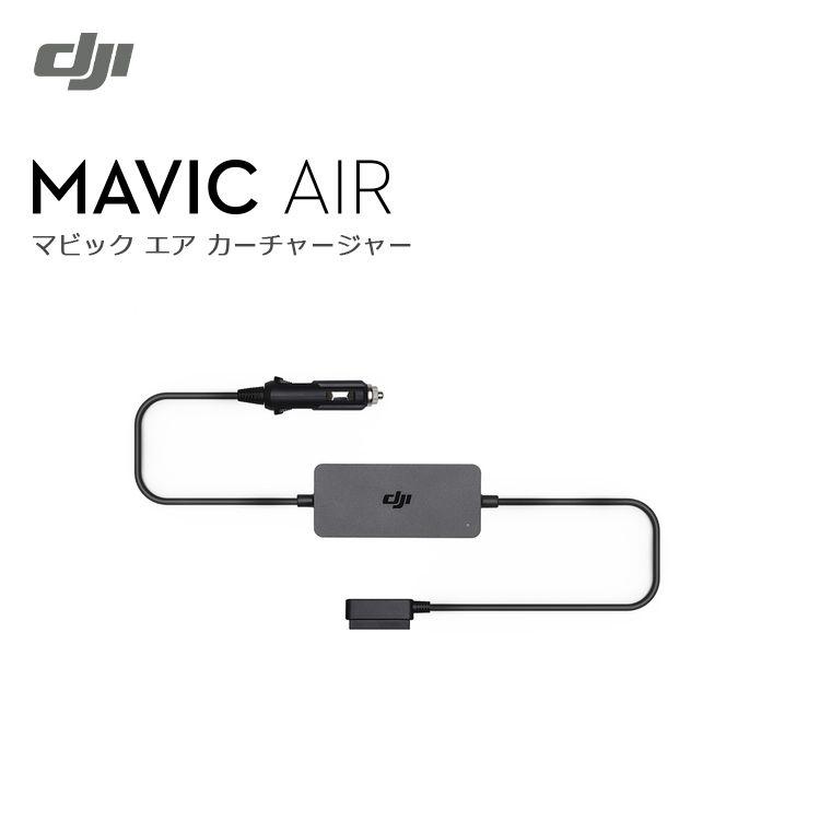 Mavic Air カーチャージャー ドローン マビック エア DJI