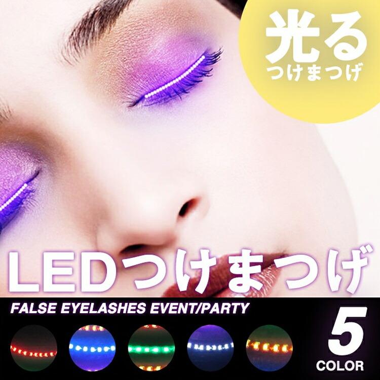 つけまつげ LED 光る つけま ハロウィン カラーつけまつげ 【メール便送料無料】