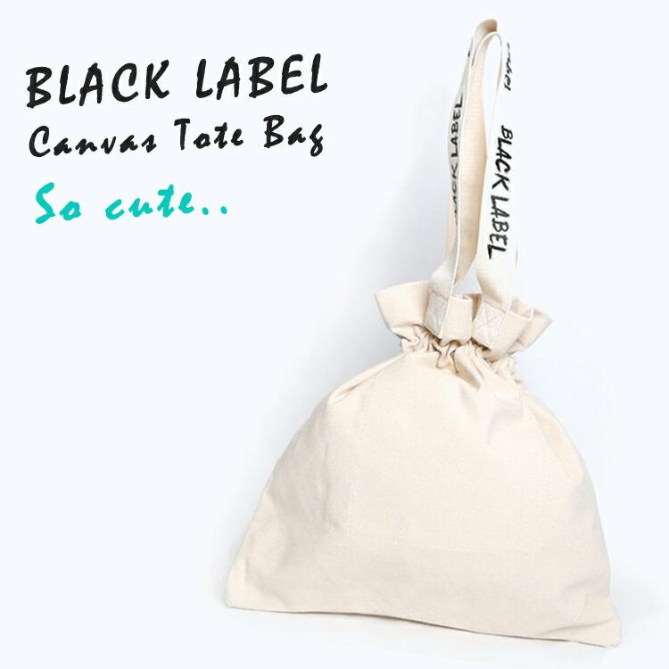 BLACK LABEL キャンバス トートバッグ タンブラーバック ラベルバッグ ジムバッグ プチプラ トレンド 通勤 通学 Canvas Tote Bag 2 WAY