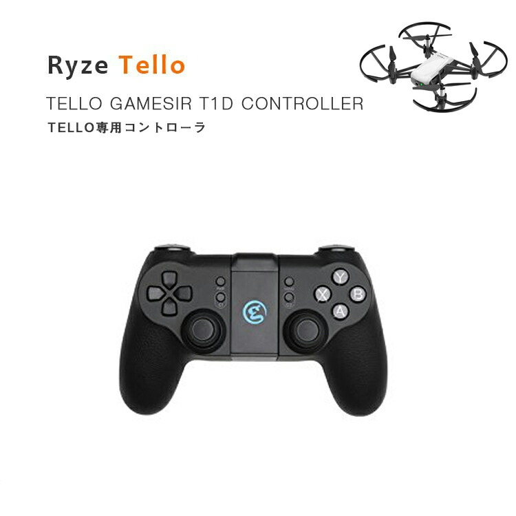 Ryze トイドローン Tello 専用コントローラー iphone ios Android 送信機 プロポ コントローラー 操縦機 テロー Powered by DJI GameSir T1d Controller