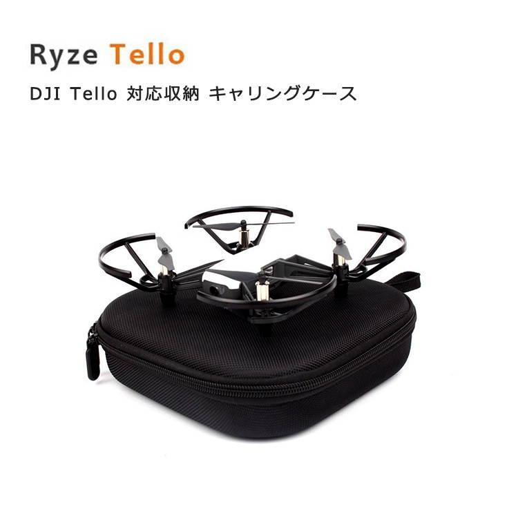 DJI Tello 対応収納 キャリングケース 保護カバー バッグ コンパクトポータブル ドローン EVA保護ボックス 防水 ハードシェル 収納ケース 耐衝撃 携帯ケース