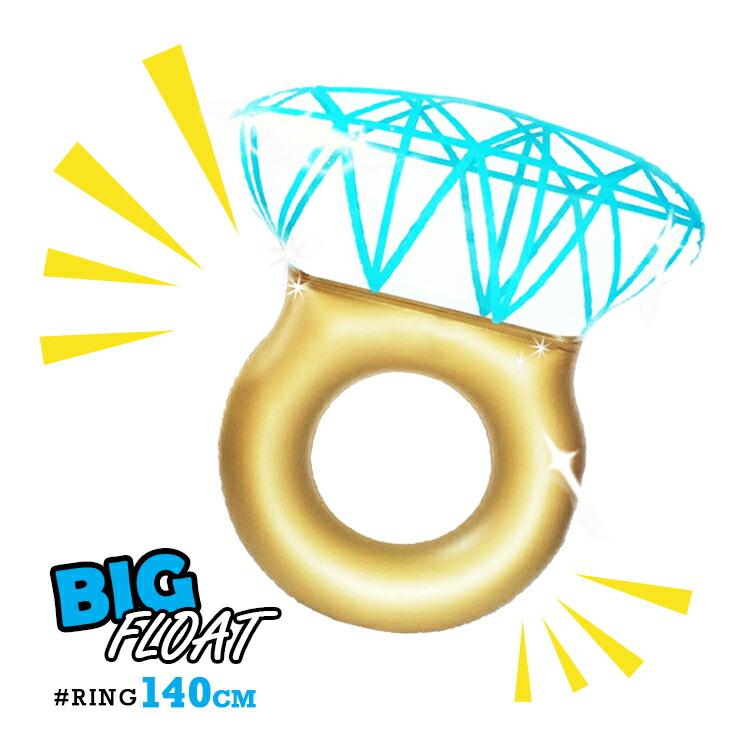浮き輪 指輪 浮輪 うきわ リング ダイヤモンド ダイヤ 大型 大きい ビッグ フロート リング ビーチ プール SNS インスタ リングプールフロート 夏 プロポーズ