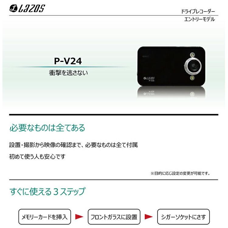 Prove ドライブレコーダー130万画素 CMOSセンサー搭載モデル P-V24