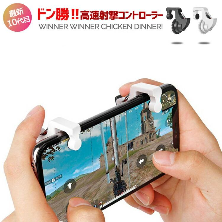 【十代目全新進化版】 荒野行動 PUBG コントローラー スマホ ゲームコントローラー 射撃用押し 高耐久ボタン 2個セット 左右対象 iPhone Android対応 10代目