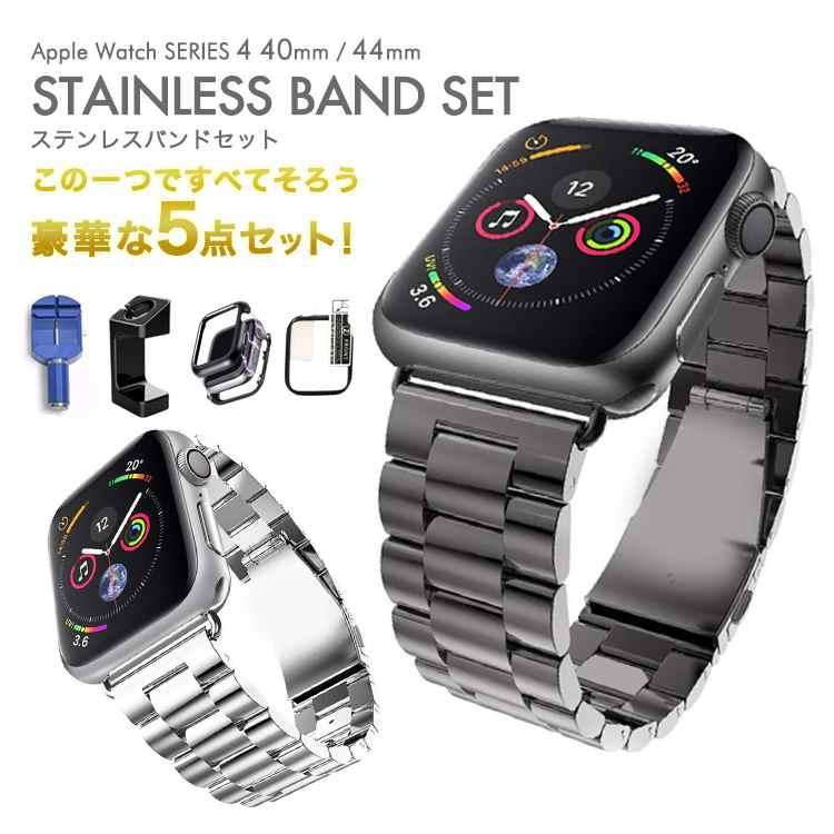 Apple watch4対応 Applewatch series ステンレス バンド セット スタンド 保護フィルム付き スタンド 40mm 44mm 5点セット