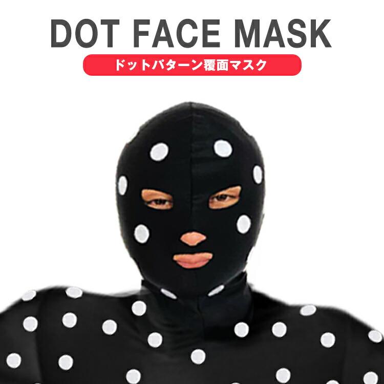 ドット柄 覆面マスク フェイスマスク 採寸スーツ 水玉 覆面 ハロウィン コスプレ マスクのみ 採寸スーツに シール付き 自作キット 2018 おすすめ