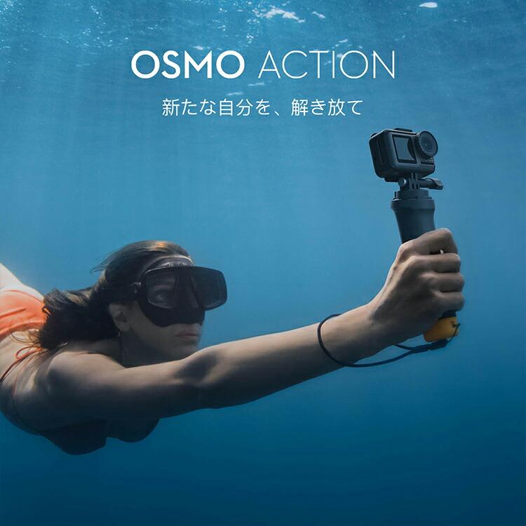 DJI OSMO Action アクションカメラ オスモアクション オスモ アクション ビデオカメラ  手ぶれ補正 デジタルカメラ 4K動画 HDR動画 防水 【国内正規品】 (32GB SDセット)