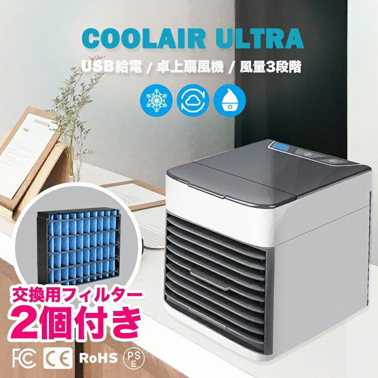 CoolAir Ultra パーソナルクーラー 卓上扇風機 冷風扇 冷風機 扇風機 エアコン 卓上クーラー 省エネ 小型 コンパクト ミニ 冷風 冷気 送風機 風量3段階