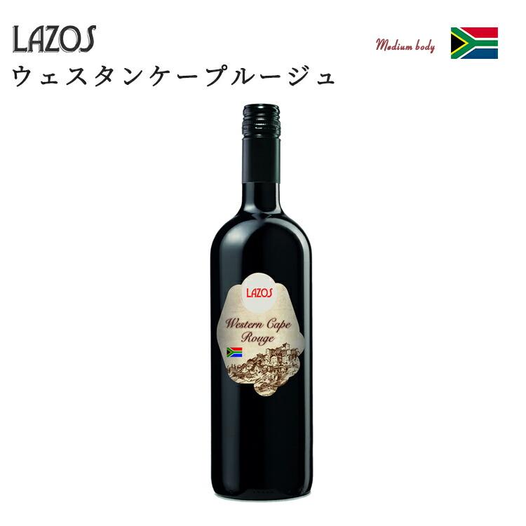 LAZOS ラソス ウェスタンケープルージュ 南アフリカ 赤ワイン ライトボディ 軽め ウェスタン・ケープ シラー ピノタージュ カベルネソーヴィニヨン 750ml
