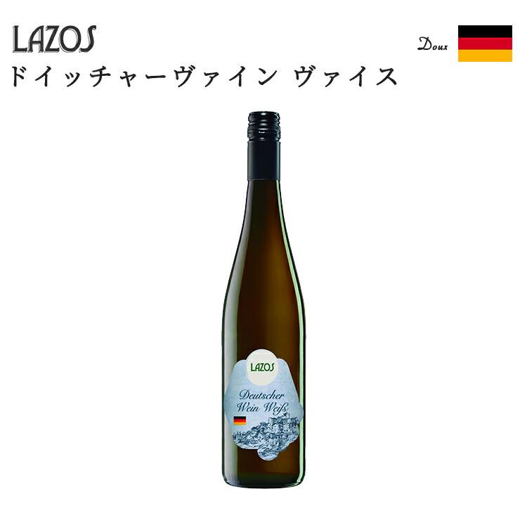 LAZOS ラソス ドイッチャーヴァイン ヴァイス ドイツ 白ワイン 甘口 辛口 ミュラー・トゥルガウ ケルナー750ml