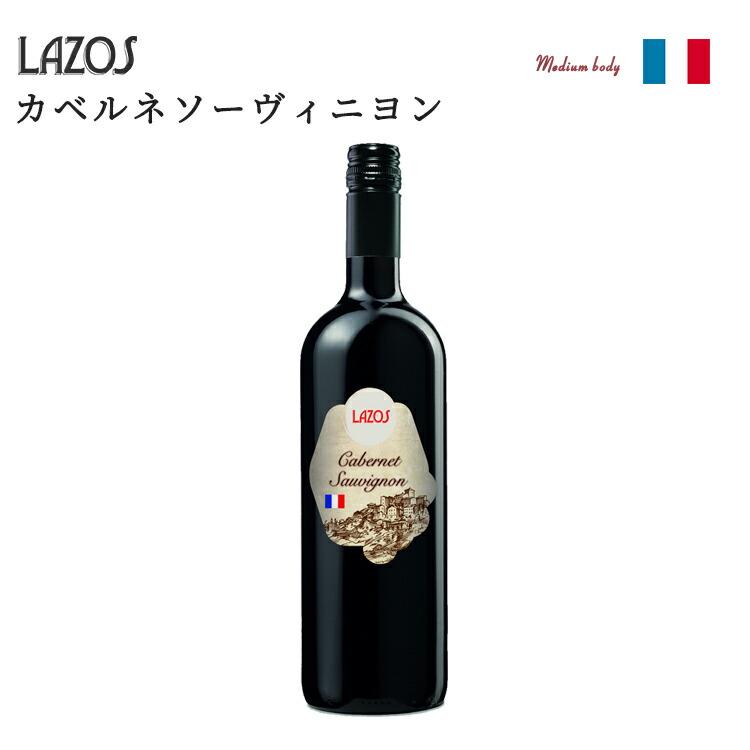 LAZOS ラソス カベルネソーヴィニヨン ヴァン・ド・フランス 赤ワイン ミディアムボディ フランス ヴァン・ド・フランス カベルネソーヴィニヨン 750ml