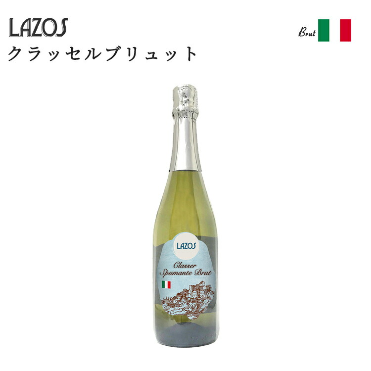 LAZOS ラソス クラッセル ブリュット スパークリング 超辛口 極辛口 辛め イタリア 白泡酒 炭酸 クリオマセーション ヴェネト 750ml