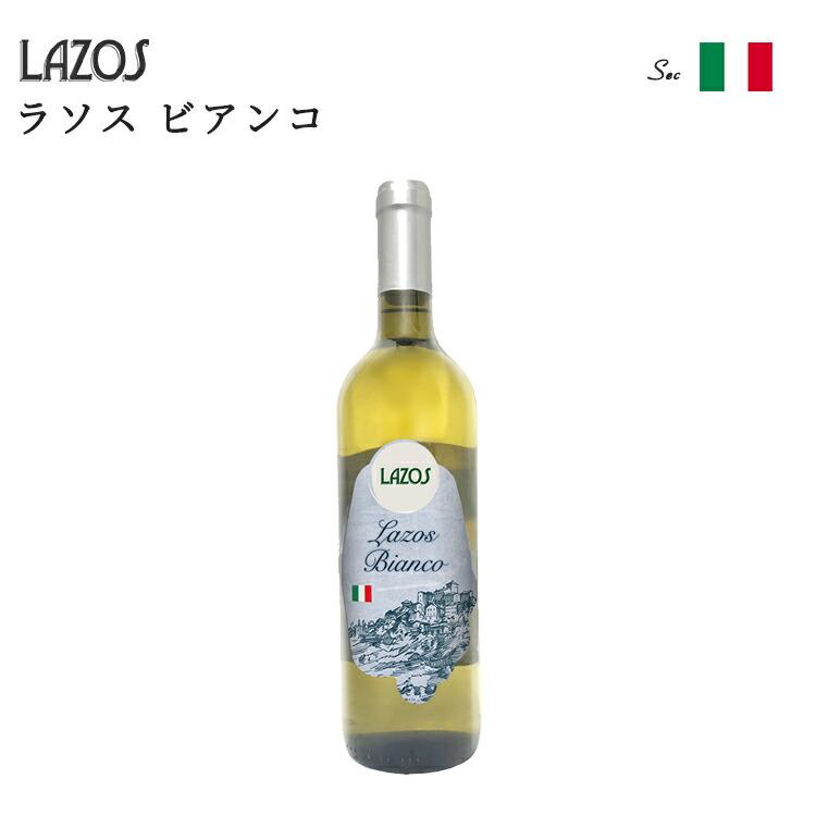 LAZOS ラソス ラソス ビアンコ 白ワイン 中辛口 イタリア ミディアムフルボディ シャルドネ ヴェルドゥッツォ ヴェネト 750ml