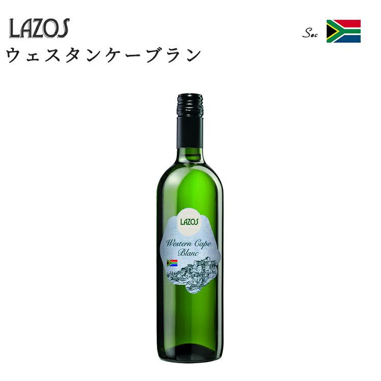 LAZOS ラソス ウェスタンケーブラン 南アフリカ 白ワイン やや辛口 南アフリカ ウィスタン・ケープ コロンバード フラム シュナン・ブラン 750ml
