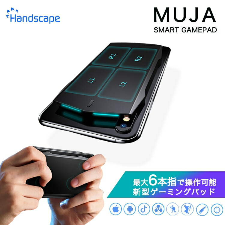 MUJA Smart TouchPad ゲームパッド コントローラー スマホ Handscape Android iOS iphone Bluetooth 荒野行動 射撃ボタン pubg mobile グリップ 多機種対応