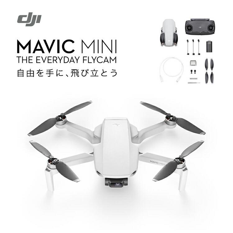 Mavic Mini - The Everyday FlyCam マビックミニ DJI ドローン カメラ付き 超軽量 199g 小型ドローン ラジコン 初心者向け エントリーモデル インスタ映え動画