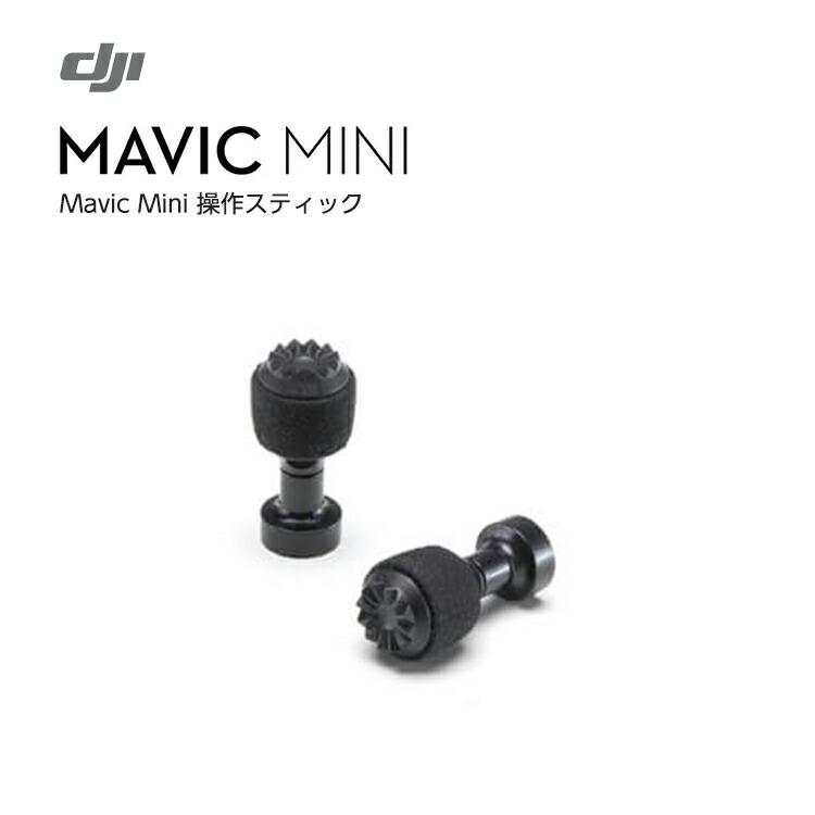 Mavic Mini 操作スティック ブラック Part 8 Control Sticks 【Pair】 アクセサリー DJI ドローン 超軽量 ドローン ラジコン 初心者向け 【メール便送料無料】