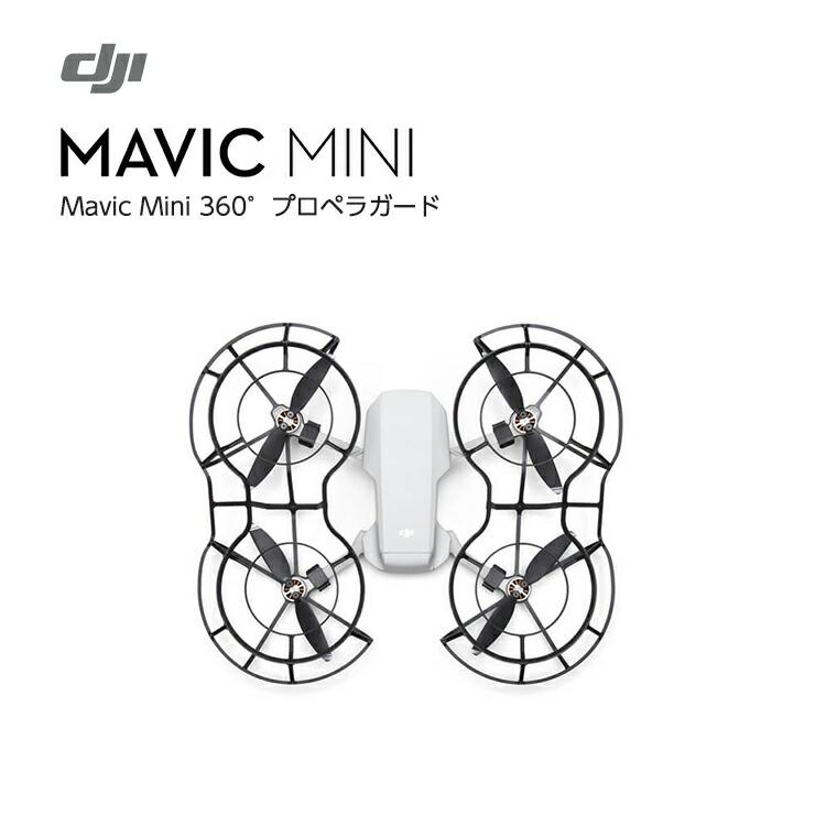 Mavic Mini マビックミニ 360°プロペラガード Part 9 障害物 室内 備品 保護 純正 ガード アクセサリー DJI 超軽量 ドローン ラジコン 初心者向け パワーバンク 予備 【正規品】