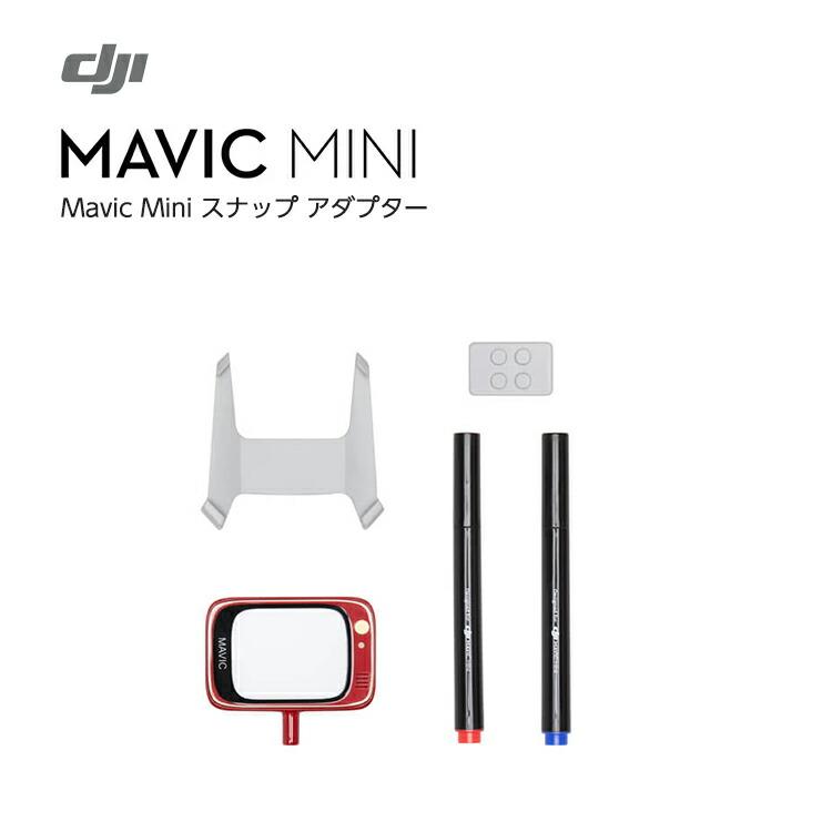 Mavic Mini マビックミニ スナップ アダプター LEDディスプレイ ブロック モニター 消せるペン 上に乗せる DJI ドローン 超軽量 小型ドローン 初心者向け