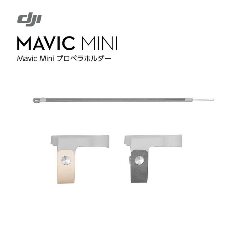 Mavic Mini マビックミニ プロペラホルダー 持ち運び ストラップ アクセサリー プロペラ保護 DJI ドローン 超軽量 小型ドローン 初心者向け