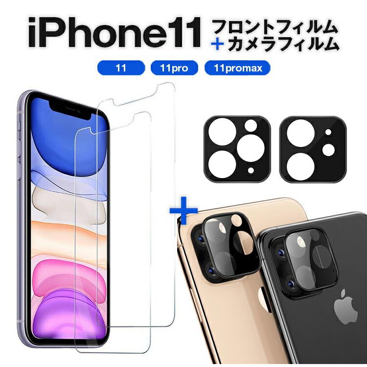 iPhone 11 Pro レンズカバー iPhone保護フィルム PROMAX ガラスフィルム クリア カメラフィルム フィルム 強化フィルム 対応 液晶保護シート