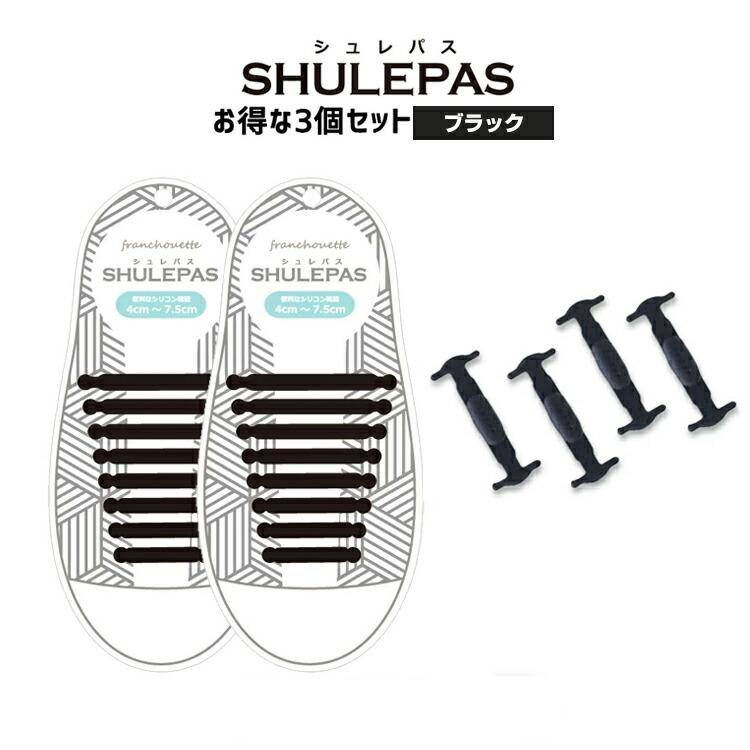 【お得な3個セット ブラック】 結ばない靴紐 SHULEPAS シュレパス シューアクセサリー スニーカー シリコン ランニング スポーツ 靴ひも 靴 濡れない 汚れない ポイント消化 ポッキリ 1000円 マラソン
