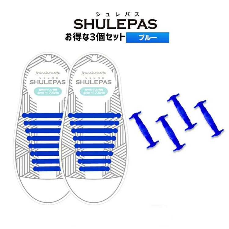 【お得な3個セット ブルー】 結ばない靴紐 SHULEPAS シュレパス シューアクセサリー スニーカー シリコン ランニング スポーツ 靴ひも 靴 濡れない 汚れない ポイント消化 ポッキリ 1000円 マラソン