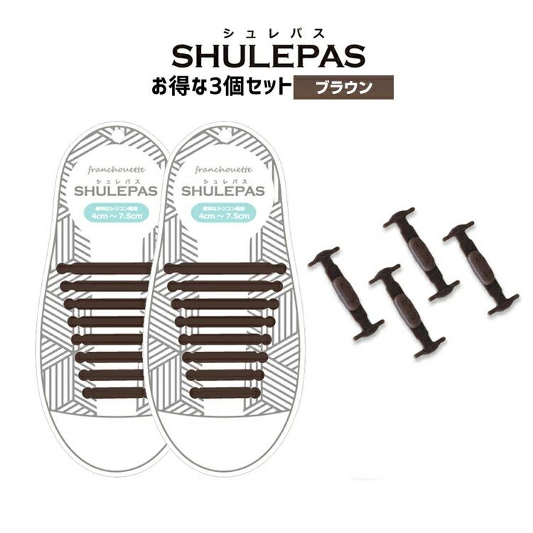 【お得な3個セット ブラウン】 結ばない靴紐 SHULEPAS シュレパス シューアクセサリー スニーカー シリコン ランニング スポーツ 靴ひも 靴 濡れない 汚れない ポイント消化 ポッキリ 1000円 マラソン