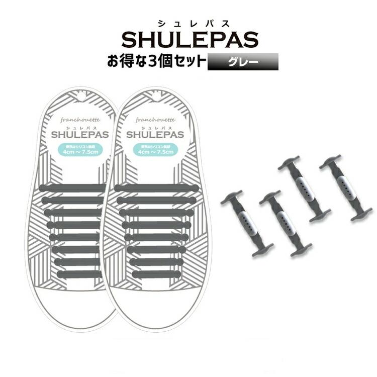 【お得な3個セット グレー】 結ばない靴紐 SHULEPAS シュレパス シューアクセサリー スニーカー シリコン ランニング スポーツ 靴ひも 靴 濡れない 汚れない ポイント消化 ポッキリ 1000円 マラソン