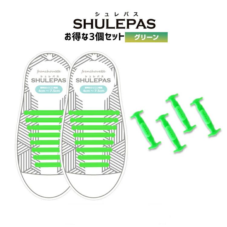 【お得な3個セット グリーン】 結ばない靴紐 SHULEPAS シュレパス シューアクセサリー スニーカー シリコン ランニング スポーツ 靴ひも 靴 濡れない 汚れない ポイント消化 ポッキリ 1000円 マラソン