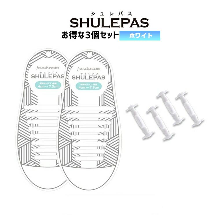 【お得な3個セット ホワイト】 結ばない靴紐 SHULEPAS シュレパス シューアクセサリー スニーカー シリコン ランニング スポーツ 靴ひも 靴 濡れない 汚れない ポイント消化 ポッキリ 1000円 マラソン