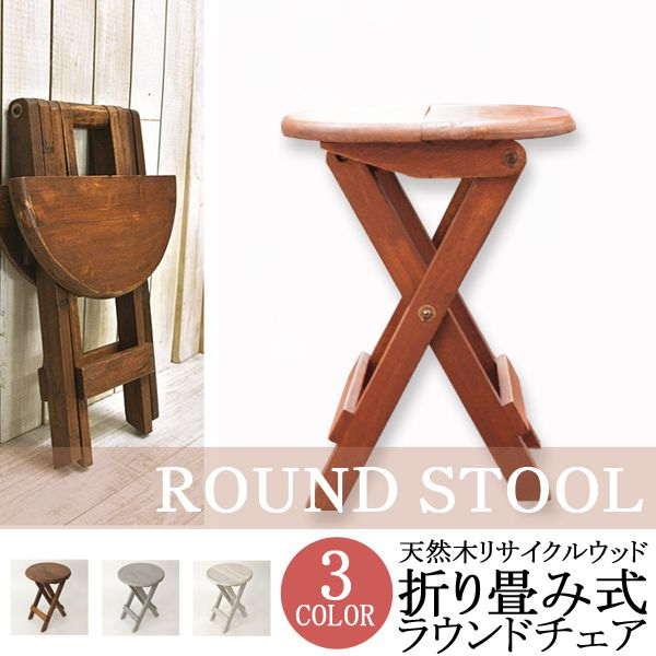 折りたたみ 椅子 スツール 木製 アンティーク インテリア 丸椅子 いす 収納 おしゃれ コンパクト チェア 折りたたみ椅子 セール