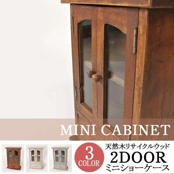 インテリア 小棚 小物入れ ショーケース アンティーク アクセサリー ステーショナリー 木材 エージング ナチュラル セール