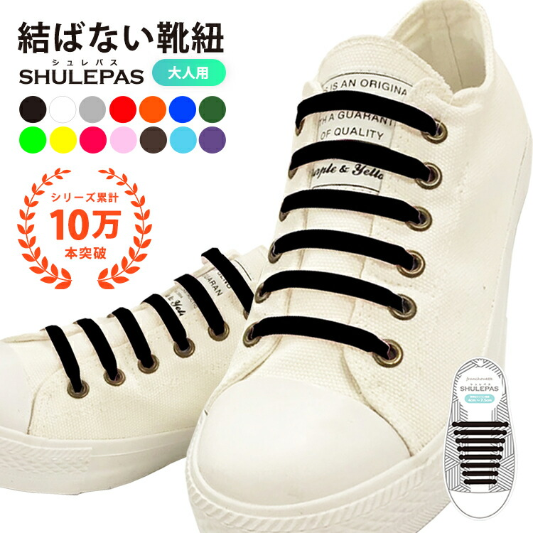 結ばない靴紐 SHULEPAS シュレパス シューアクセサリー スニーカー シリコン シューレース ランニング メンズ 靴ひも 靴 シューズ 濡れない 汚れない 【大人用】