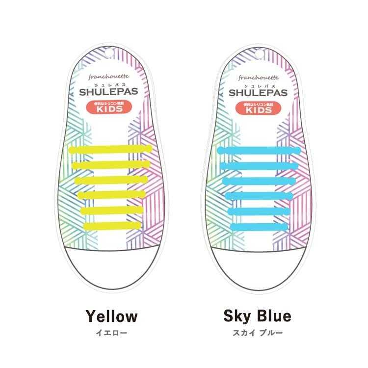 結ばない靴紐 SHULEPAS