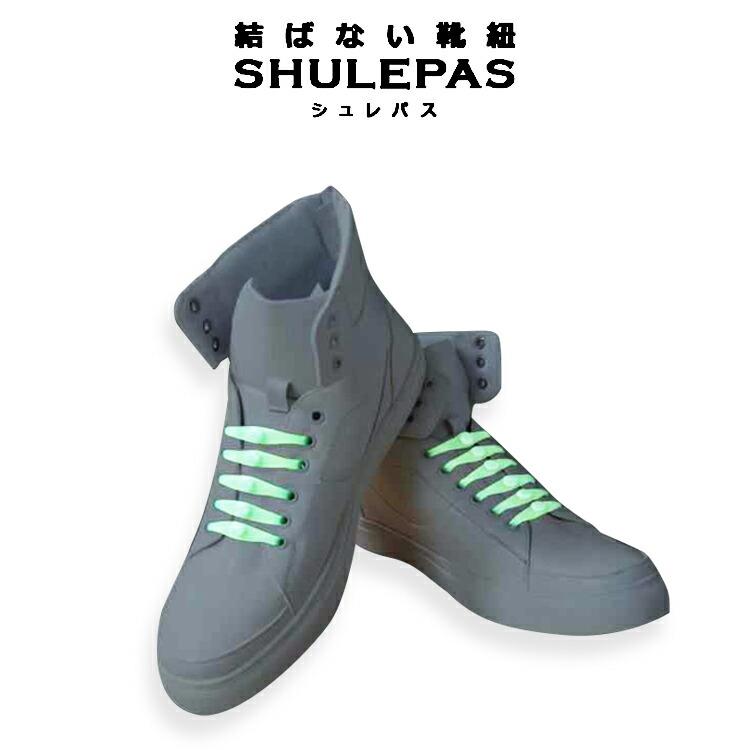 【あすつく】 結ばない靴紐 光る靴紐 スニーカー シリコン シューレース 光る LED発光 結ばない 靴ひも 靴 シューズ SHULEPAS シュレパス
