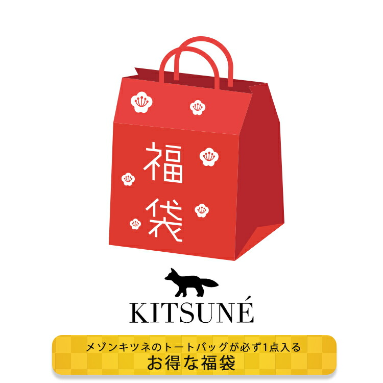 MAISON KITSUNE メゾン キツネ トート 入り福袋 8点入り 2018福袋 レディース シューズ/バッグ/アクセサリー/雑貨/