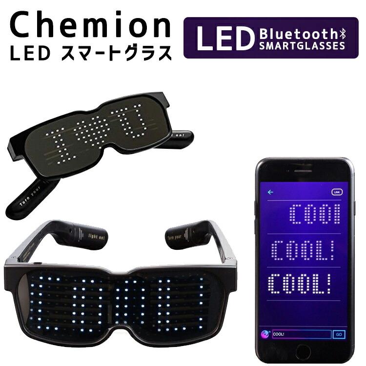 【即納】Chemion ケミオン LED スマートグラス 【Smart Glasses Bluetooth LEDサングラス ウェアラブルデバイス EDM パリピ クラブ パーティー DJ スマホ連動 LEDサングラス 光るサングラス コスプレ ガジェット】