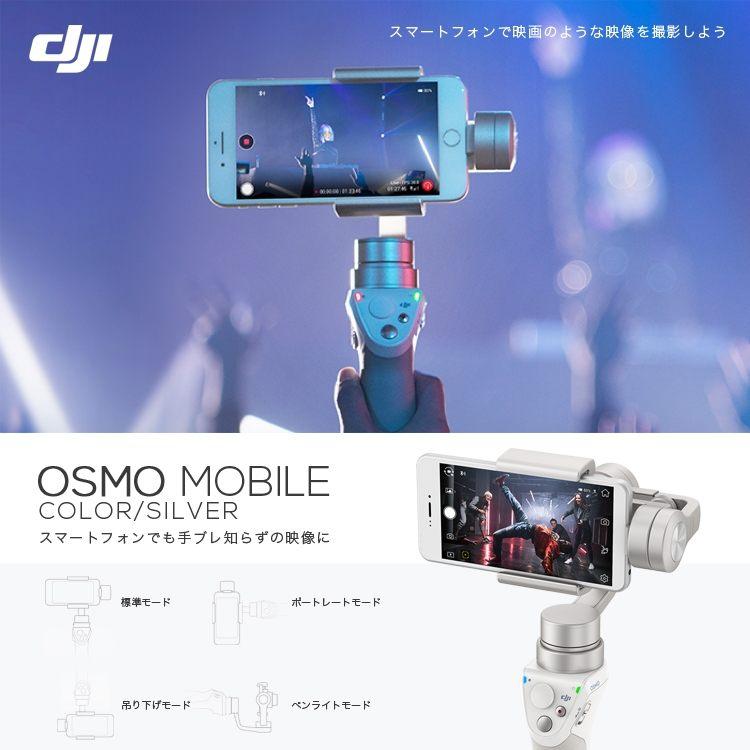 Osmo Mobile オスモ silver シルバー スタビライザー スマホ iphone ビデオ カメラ 手ブレ補正 DJI GO PRO アクション 国内正規品