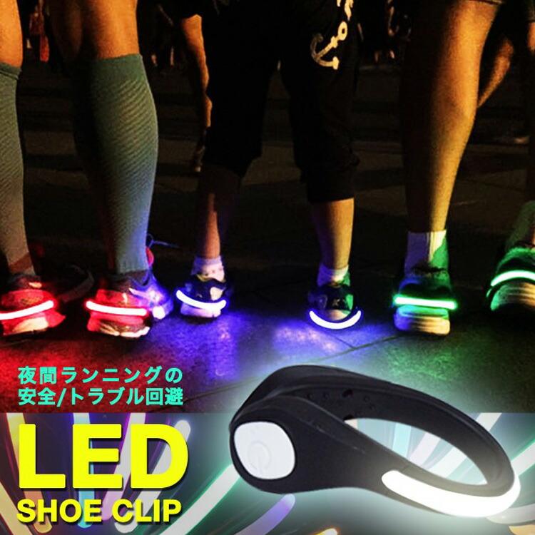 【メール便送料無料】 LED ライト シュークリッパー LED 光る スニーカー シューズ セーフティーライト ランニング リフレクター 事故防止 夜間 ジョギング