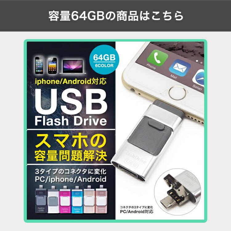 スマホ用,USB,iPhone,iPad,USBメモリー,128GB,Lightning,micro,USB対応,FlashDrive,3in1,大容量,互換,タブレット,Android,PC,i-USB-Storer,変換,Windows,Mac,パソコン,Micro-B変換不要