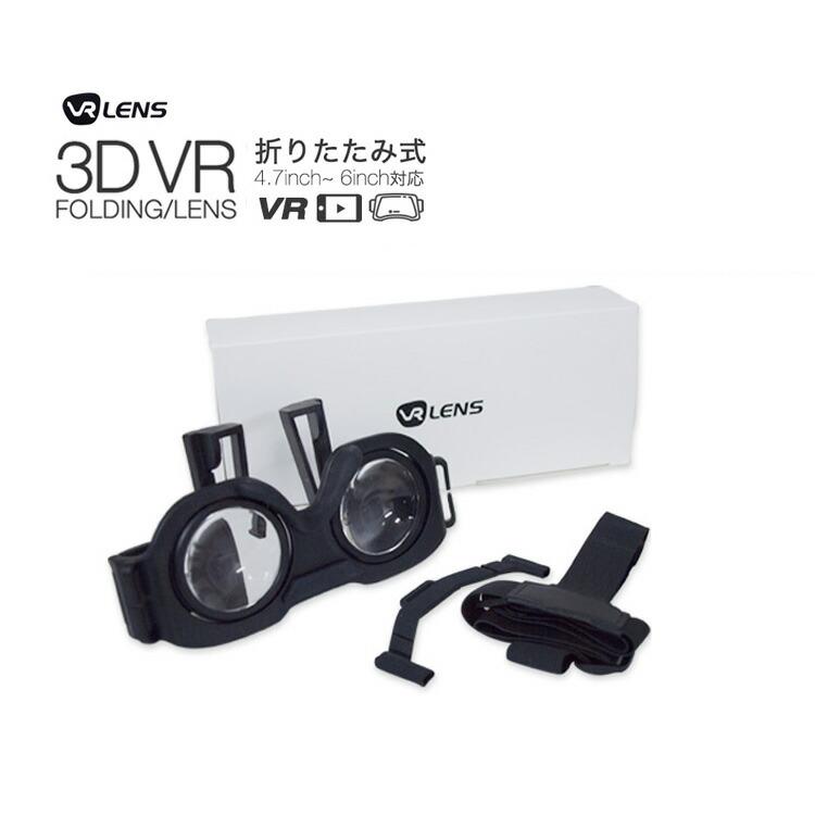【メール便送料無料】 折り畳み式 3D VR クラフトビューアー vrゴーグル ヘッドセット コンパクト VRグラス 360° 動画 3D映像 スマホ メガネ iphone