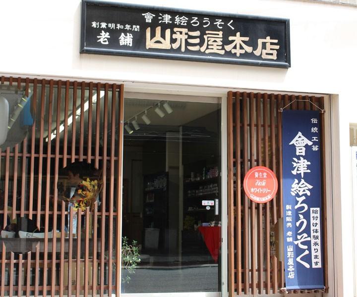 山形屋店舗