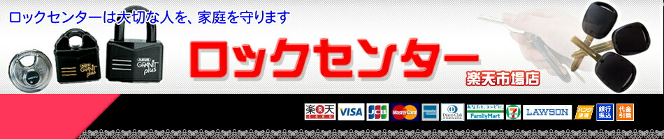 ロックセンター楽天市場店:キーボックス・南京錠・ピッキングに強いカギ・防犯商品の専門店