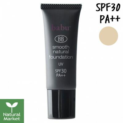 バブーbabu-スムースナチュラルファンデーション