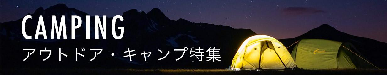 アウトドア・キャンプ特集