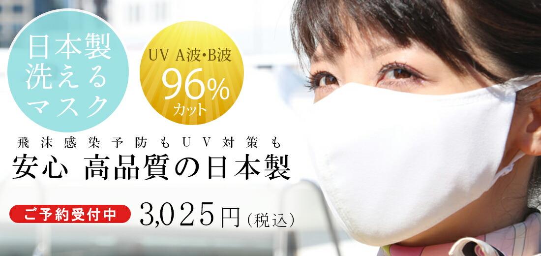 マスク 日本製 洗える