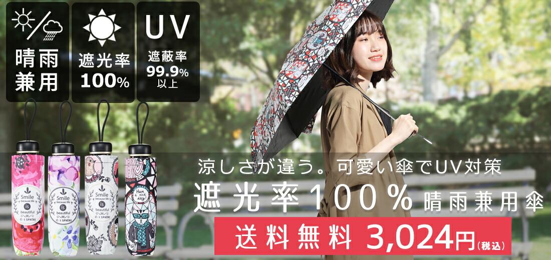 遮光率100%折り畳み傘