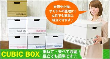 CUBIC BOX